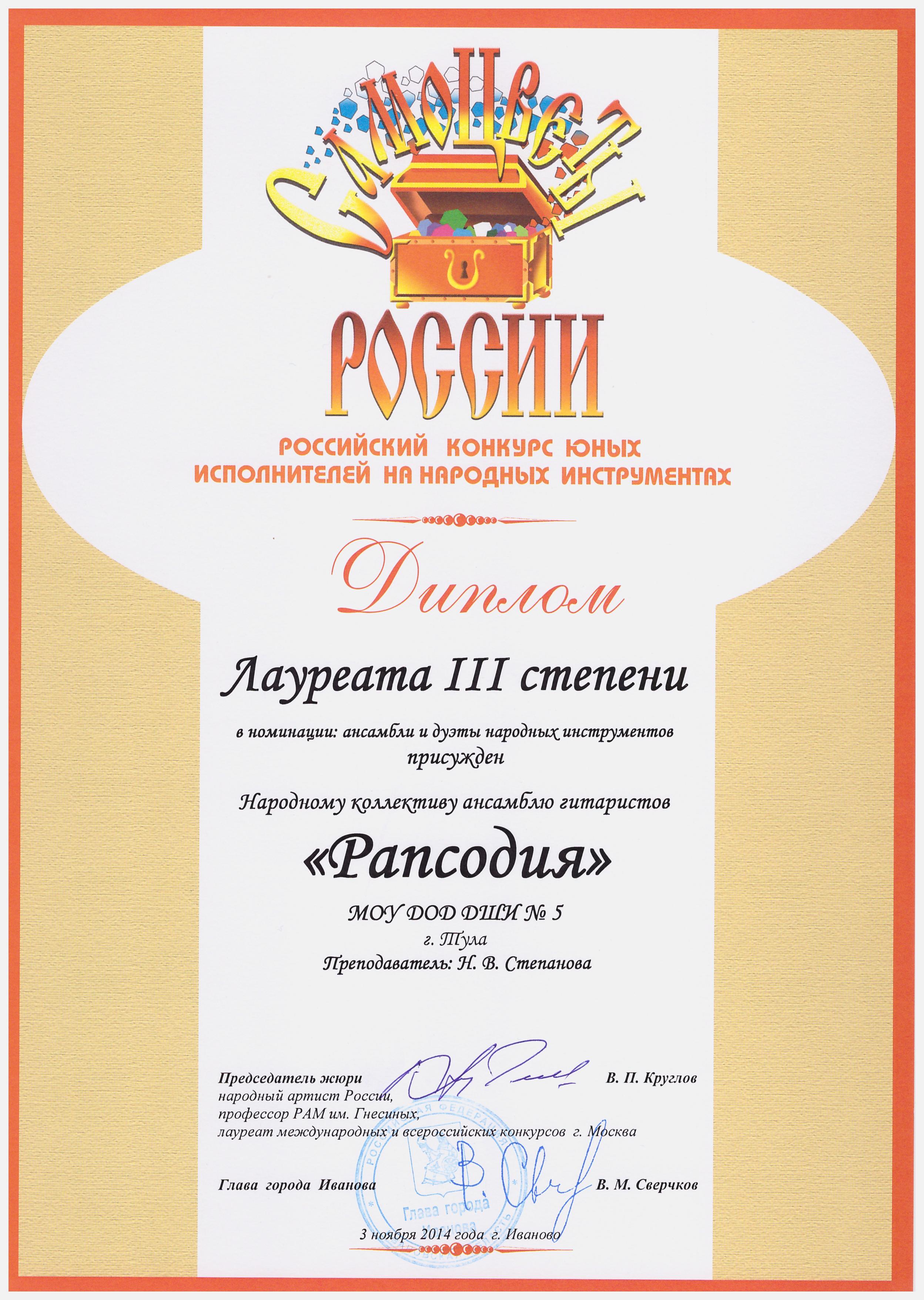 Победители всероссийского конкурса на народных инструментах